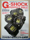 Gshockbible