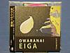 Owaranaieiga