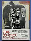 Yowakoumei04