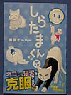 Shiratamakun05