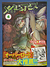Maidinabyss04