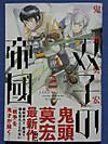 Futagonoteikoku02