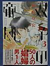 Futagonoteikoku03