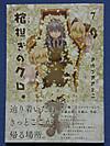 Hitsugikatsugi07